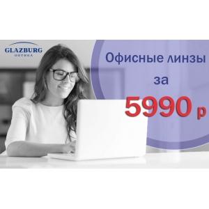 Офисные линзы за 5990 рублей в сети салонов-оптики Glazburg!