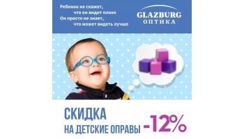 Оправы для детей от всемирно известных брендов со скидкой 12% в GLAZBURG