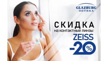 -20% на контактные линзы ZEISS!