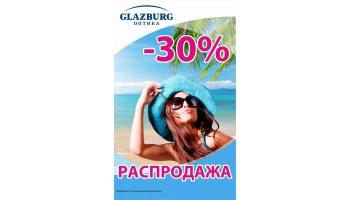 Распродажа на солнцезащитные очки -30%!