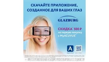 Скачайте приложение MyACUVUE, созданное для ваших глаз