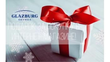 Дарим подарки за покупку товаров в нашем интернет-магазине!