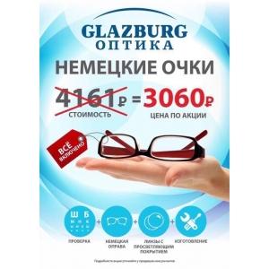 Качественные Немецкие очки за 3000 рублей?! Реальность! Оправа + линзы + работа! Только в салонах оптики Glazburg!