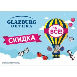 С 1 июня в салонах оптики «Глазбург» действуют скидки на весь ассортимент товаров!