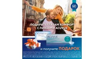 Покупайте контактные линзы ACUVUE и получайте подарки!