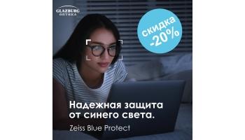 Скидка 20% на Zeiss Blue Protect