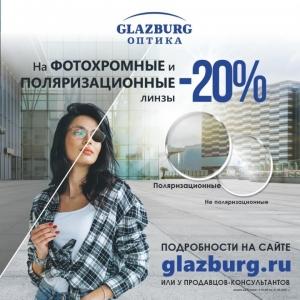 Cкидка 20% до 31.05.2021г. на поляризационные и фотохромные линзы!
