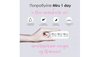 Японские ультратонкие контактные линзы - 20%