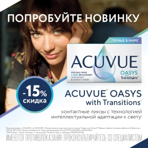 Линзы ACUVUE OASYS with Transitions со скидкой -15%