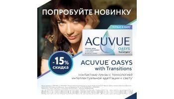 Линзы ACUVUE OASYS with Transitions со скидкой -15%