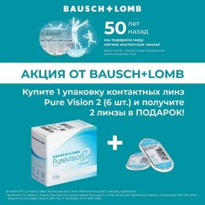 При покупке контактных линз Pure Vision2 (6 шт.) вы получаете в подарок 2 линзы!