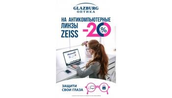 Скидка 20% на антикомпьютерные линзы Zeiss: Защити свои глаза!