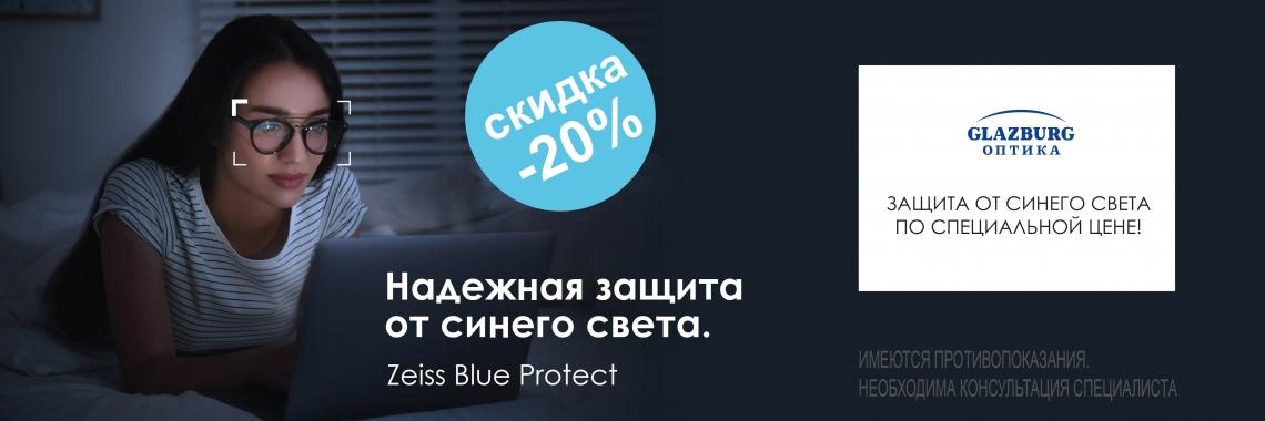 Zeiss Blue Protect Скидка 20%