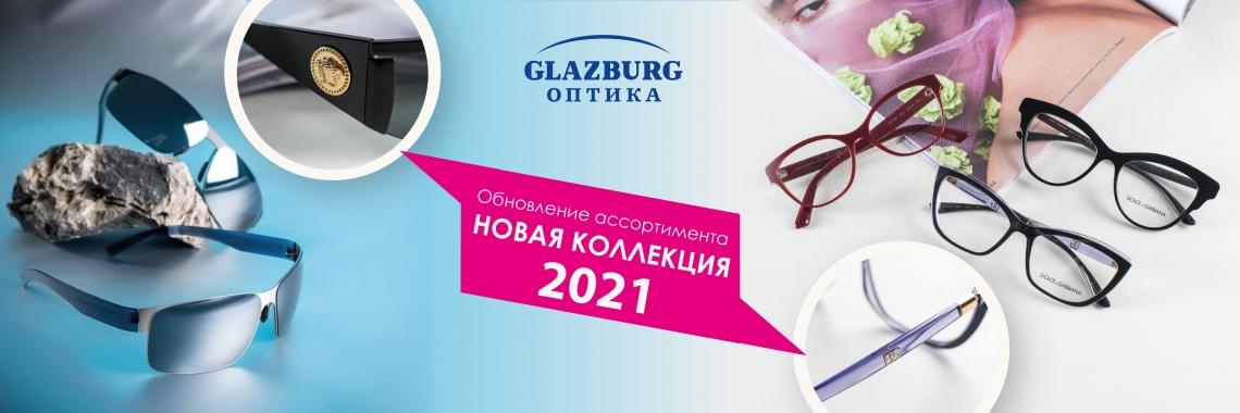 Новая коллекция 2021