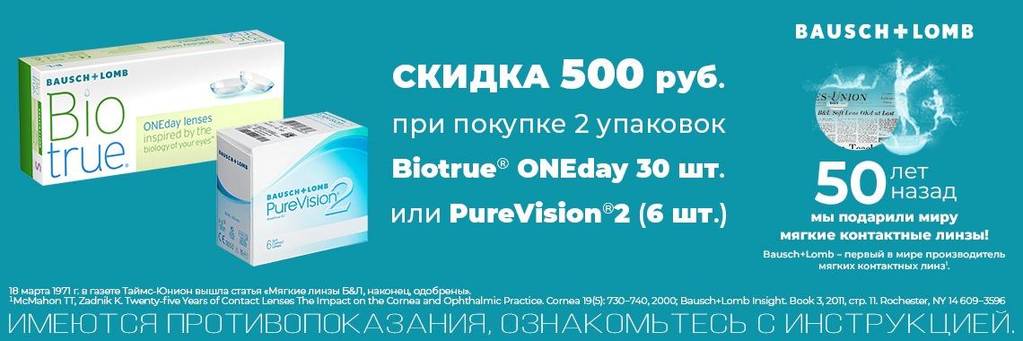 Скидка 500 рублей на линзы PureVision2 и Biotrue ONEday